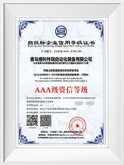 企业AAA诚信认证