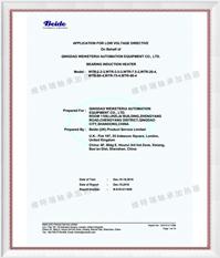 产品认证LVD企业级认证